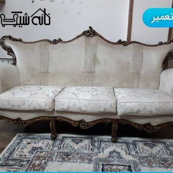 تعمیرات مبل کلاسیک جنوب تهران