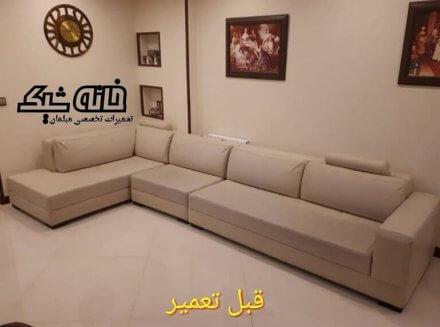 رویهکوبی مبل ال