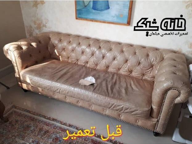 تعمیر مبل چستر در شمال تهران