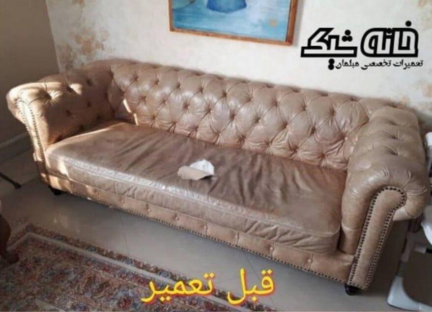 تعمیرات مبل چستر شرق تهران