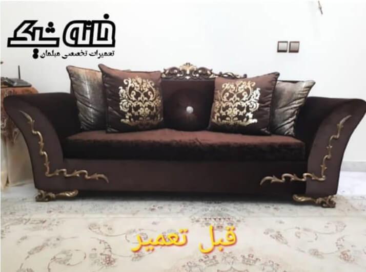 تعمیر مبل راحتی غرب تهران