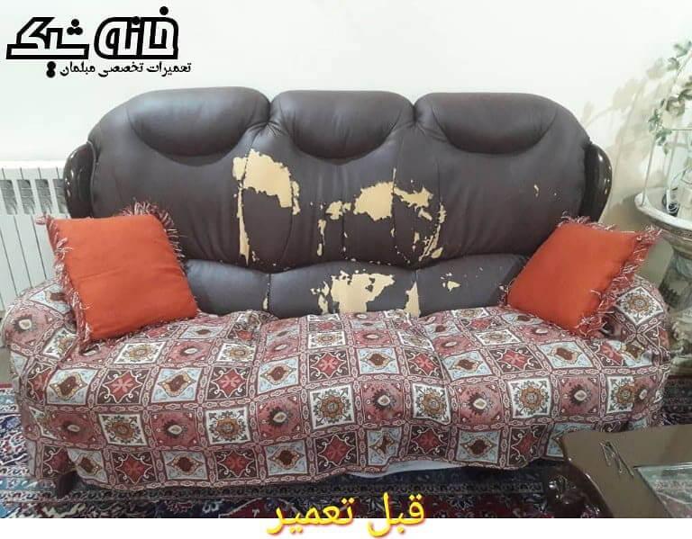 تعمیرات مبل چرم شرق تهران
