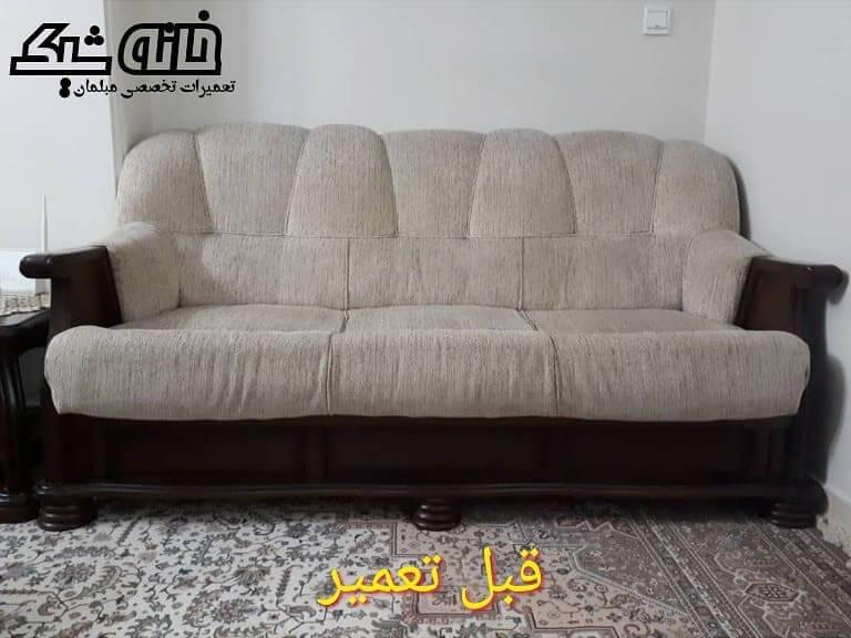تعمیرات مبل راحتی شرق تهران