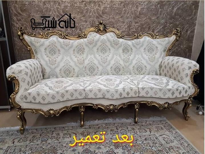 تعمیرات مبل سلطنتی شرق تهران