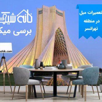 تعمیرات مبل تهرانسر