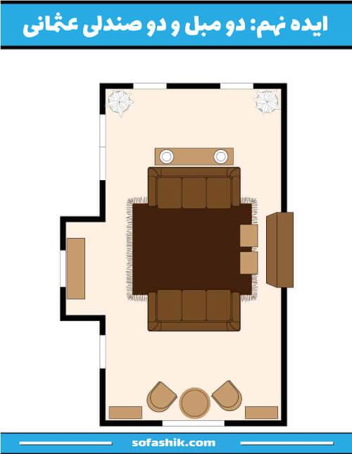 چیدمان مبل راحتی در پذیرایی مربع